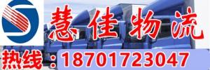 上海市慧佳物流有限公司