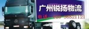 广州锐扬物流有限公司
