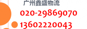 广州鑫盛物流有限公司