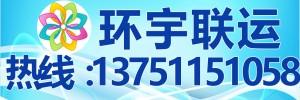 深圳市环宇联运物流有限公司
