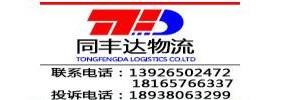 深圳市同丰达物流有限公司