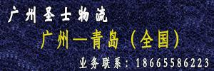 广州圣士物流有限公司