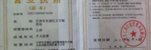 天津市文宇物流有限公司