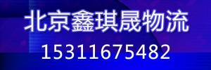 北京鑫琪晟物流有限公司