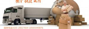 广州市华程物流有限公司