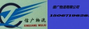 杭州信广物流有限公司