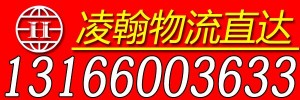 上海市凌翰物流有限公司