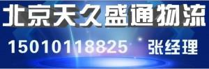 北京天久盛通物流有限公司