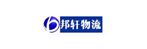 广州邦轩物流公司