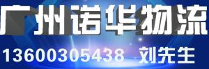 广州诺华物流有限公司佛山分公司