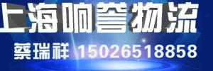 上海响誉物流有限公司