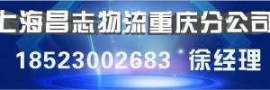 重庆昌志物流有限公司