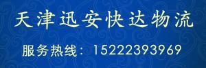 天津迅安快达物流有限公司