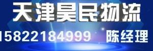 天津市昊民物流有限公司