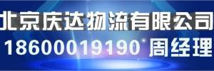 北京庆达物流有限公司