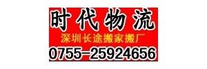 深圳市时代物流有限公司