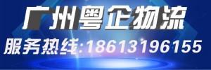 广州粤企物流有限公司