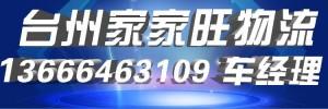 台州市旺旺物流服务中心