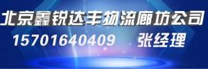 北京鑫锐达丰物流有限公司