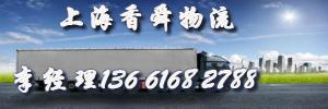 上海市香舜物流有限公司