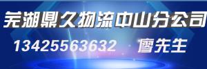 中山鼎久物流有限公司