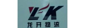 上海龙开物流有限公司