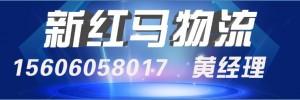 福建省新红马物流有限公司