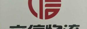 东莞市立信物流有限公司南城总部