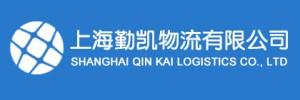 上海市勤凯物流有限公司