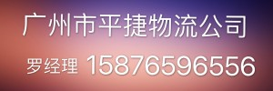 广州市平捷物流有限公司