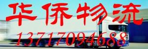 深圳市华侨物流有限公司