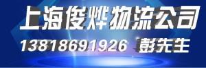上海市俊烨物流有限公司