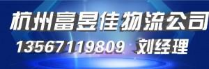 杭州富昱佳物流有限公司