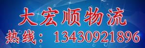 深圳大宏顺物流有限公司