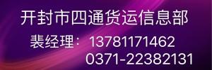 河南省开封市四通货运信息部