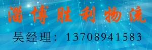 淄博市胜利物流有限公司