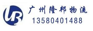 广州隆邦物流有限公司