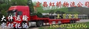 宜昌虹桥物流有限公司