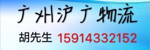 广州沪广物流