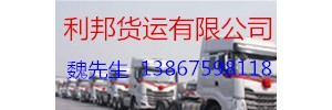 绍兴诸暨市利邦货运有限公司