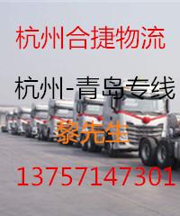 杭州到青岛物流专线