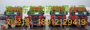 扬州东胜物流有限公司