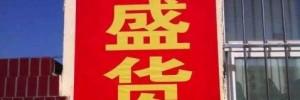 荣成市荫子长盛配货站