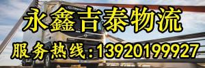 天津市北辰区永鑫吉泰货运代理服务中心