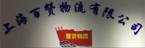 上海市百赞物流有限公司