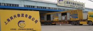 上海网兴物流有限公司