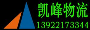 广州凯峰物流有限公司