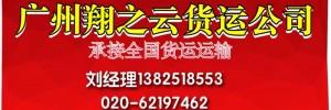 广州翔之云货运有限公司