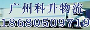 广州科升物流有限公司