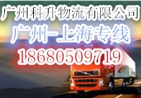 广州到上海物流专线